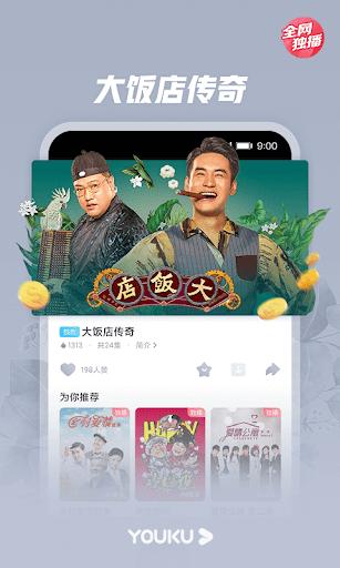 Youku  Screenshots 8