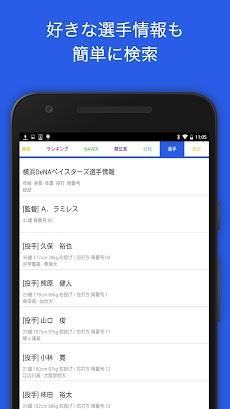 ベイスターズインフォ for 横浜DeNAベイスターズのおすすめ画像3