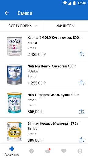 Apteka.RU 3.2.4 Screenshots 2