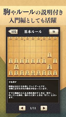 将棋アプリ 百鍛将棋 -初心者でも楽しく遊べる本格ゲーム-のおすすめ画像4