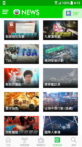 TVB NEWS 2.5.0 Screenshots 5