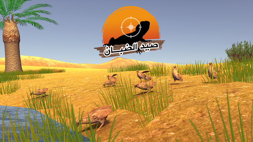 صيد الضبان 2.0.4 screenshots 4