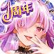 魔王と100人のお姫様 - Androidアプリ