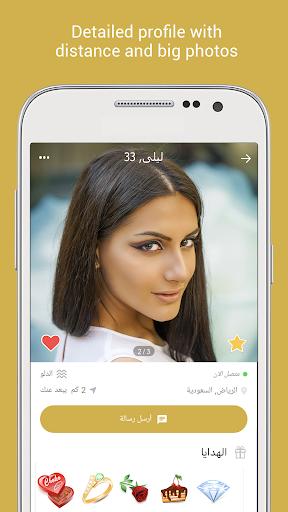Chat & Dating app for Arabs & Arab speaking Ahlam 1.44.26 Screenshots 2