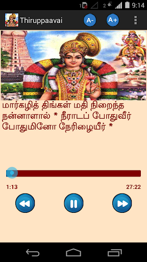Thiruppavai Karaoke For PC Windows (7, 8, 10, 10X) & Mac Computer Image Number- 5
