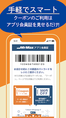ミスターマックスアプリ 会員限定お得なクーポンがもらえるのおすすめ画像3