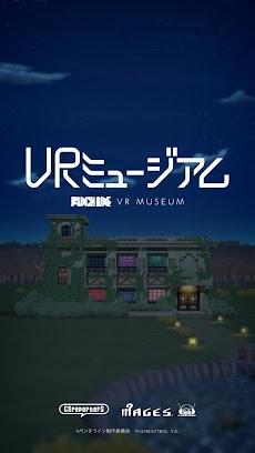 PUNCHLINE VRミュージアムのおすすめ画像1