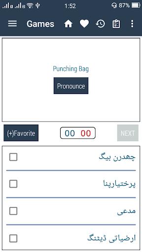 English Urdu Dictionary apktram screenshots 13