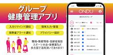 OND'U: グループ体温管理アプリのおすすめ画像1