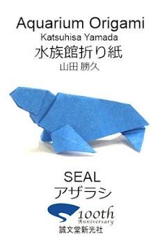 水族館折り紙【アザラシ】(お試し版)のおすすめ画像1