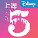 上海迪士尼度假区 - Androidアプリ