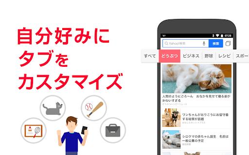 Yahoo! JAPAN android2mod screenshots 7