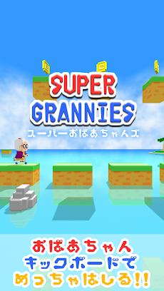 スーパーおばあちゃんズ - 面白いハマる無料アクションゲームのおすすめ画像1