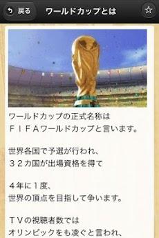 サッカーの基礎知識のおすすめ画像5