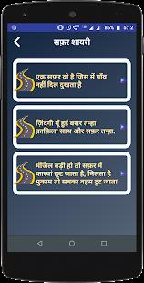 Download सफ़र शायरी - Hindi Safar Shayari Status Collection For PC Windows and Mac apk screenshot 3