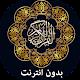 القرآن الكريم بدون انترنت : مكتوب كامل per PC Windows