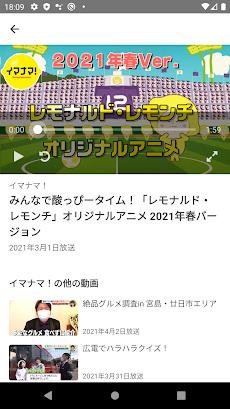 IRAW by RCC - 広島のニュース・動画配信のおすすめ画像5