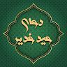 دعای عید غدیر صوتی با متن و ترجمه فارسی app apk icon