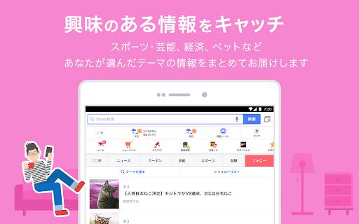 Yahoo! JAPAN android2mod screenshots 17