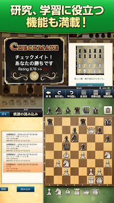 みんなのチェス - 100段階のレベルが遊び放題のおすすめ画像4