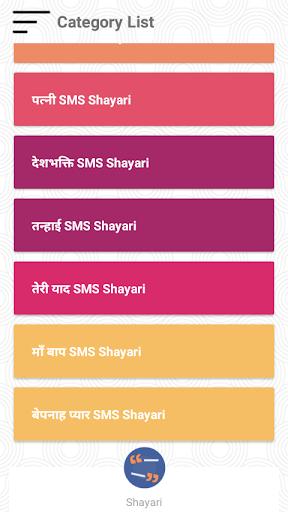 हिंदी की गन्दी शायरी, Shayari  screenshots 3