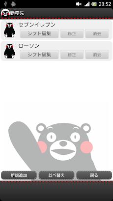MYシフト勤務表 feat.くまモンのおすすめ画像4