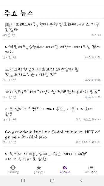 코인 프리미엄 - 김치프리미엄 가상화폐 비트코인 screenshot 2