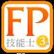 FP3級 無料アプリ 2021年版【過去問題 頻出問題】実技/学科試験対策《全分野/全細目》解説付き