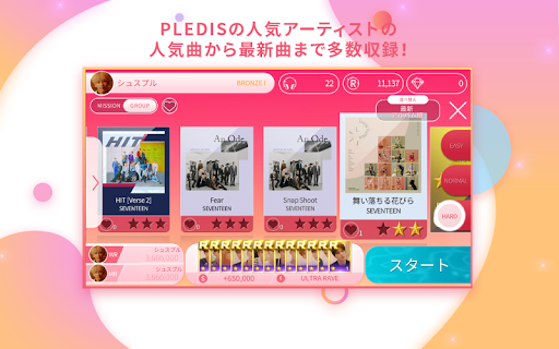SUPERSTAR PLEDIS 1.4.11 screenshots 14