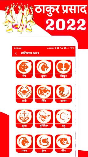 Thakur Prasad Panchang 2022 : u0939u093fu0902u0926u0940 u0915u0948u0932u0947u0902u0921u0930 2022 android2mod screenshots 6