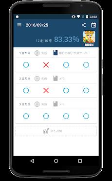 弓道のアプリ 採点簿のおすすめ画像1