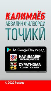 Калимаёб: Аввалин Филворди тоҷикӣ. / Tajik Game.  screenshots 1