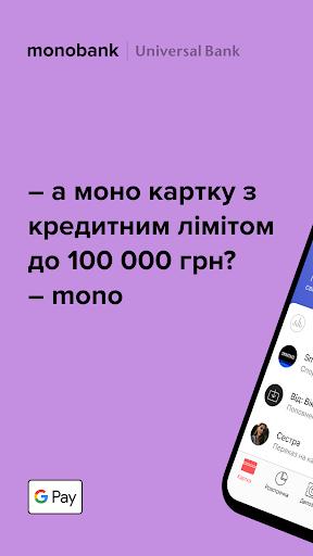 monobank — банк в телефоні  screenshots 1