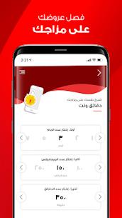تطبيق Ana Vodafone 2