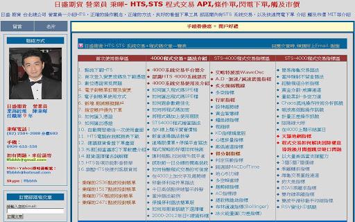 日盛期貨專業營業員 - 業務經理陳秉暉 For PC Windows (7, 8, 10, 10X) & Mac Computer Image Number- 5