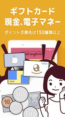 ポイ活 Point anytimeポイントアプリ お小遣い稼ぎのポイント アプリはポイントエニタイムのおすすめ画像4