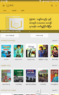 Wun Zinn - Myanmar Book Screenshot