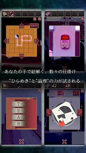 Escape Utsushiyo 1.2.1 screenshots 3