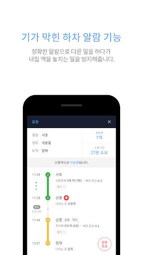 Korean Subway : Smarter Subway Apkfinish screenshots 8