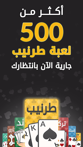 Tarneeb & Syrian Tarneeb 41 18.9.1 screenshots 5