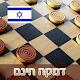 דמקה חינם בעברית - דמקה לשניים, דמקה ל2 שחקנים para PC Windows