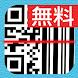 QRコード&バーコードリーダー