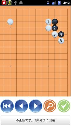 囲碁定石を覚えるのおすすめ画像4