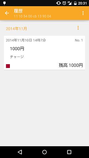 Suica Reader 17.2 Screenshots 6