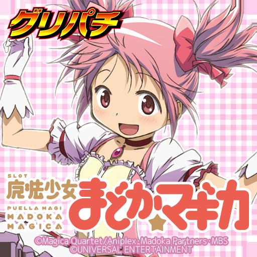 [グリパチ]SLOT魔法少女まどか☆マギカ(パチスロゲーム)