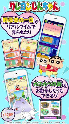 【公式】クレヨンしんちゃん オラのぶりぶりアプリだゾ マンガもゲームもおてんこもりもり 毎日みれば~のおすすめ画像4
