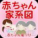 無料 赤ちゃん家系図~日本No.1 信頼の子供と家族の家系図 登録数100万人突破