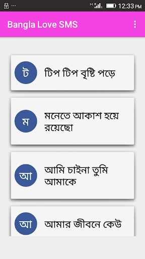 bangla love sms screenshot 2