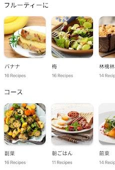 日本のレシピのおすすめ画像5