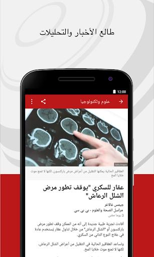 BBC Arabic  Screenshots 4